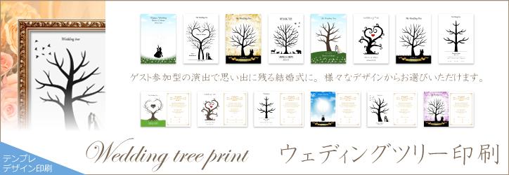 ウェディングツリー印刷