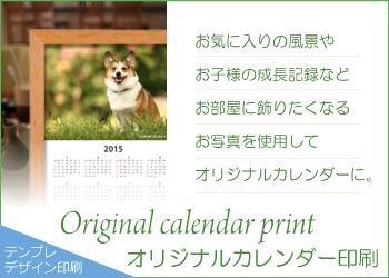 オリジナルカレンダー印刷はこちら