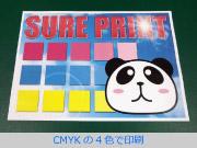 CMYKの4色で印刷時