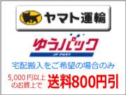 宅配搬入のみ5,000円以上お買上で送料800円引き