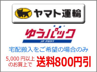 宅配搬入のみ3,000円以上お買上で送料860円引き