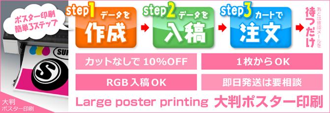 シュアプリントのポスター印刷は1枚から注文OK!余白をセルフカットとする事で格安価格を実現しました!RGB入稿にも対応!