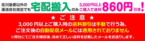 同人イベント向けの宅配搬入の場合、3,000円以上ご購入で送料860円引き!