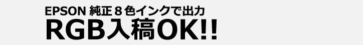 RGB入稿OK!