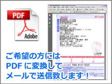 ご希望の方には送状PDFをメールで送信